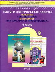 ГДЗ по математике класс Козлова С А Рубин А Г ответы тесты и  2014 ГДЗ тесты и контрольные