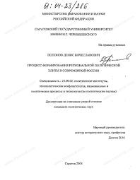 Диссертация на тему Процесс формирования региональной  Диссертация и автореферат на тему Процесс формирования региональной политической элиты в современной России