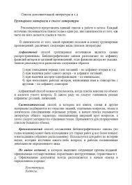 Оформление списка литературы в дипломной работе по ГОСТу Как  Как оформлять нормативные документы в списке литературы