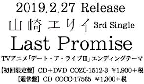 山崎エリイ Official Music Information Site 日本コロムビア