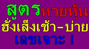 สูตรหวยหุ้นฮั่งเส็งเช้าบ่ายเลขเจาะเข้าทุกวันยังไม่หลุดHang Seng Indexes -  YouTube