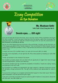 essay competition on eye donation home ms muskaan