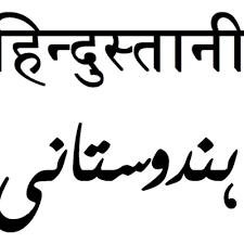 Varnmala In Hindi Chart Hindi Alphabet For Urdu Speakers Memrise