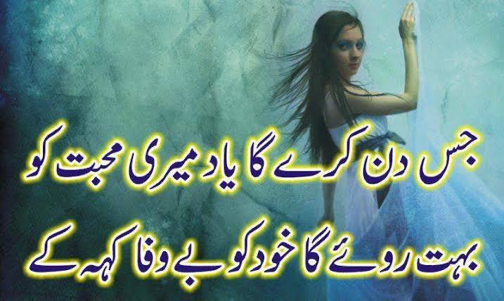 bewafa shayari with images in urdu