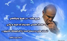 Image result for ‫سخنی زیبا از امین دژاکام‬‎