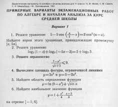 задачи по математике класс Контрольные задачи по математике 4 класс