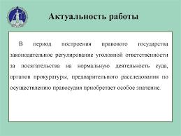 Общественно опасные деяния посягающие на нормальное  Актуальность работы В период построения правового государства законодательное регулирование уголовной ответственности за посягательства на нормальную
