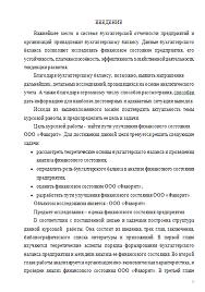 Курсовая Бухгалтерский баланс и его роль в анализе финансового  Бухгалтерский баланс и его роль в анализе финансового состояния на примере ООО Фаворит 11 06 17