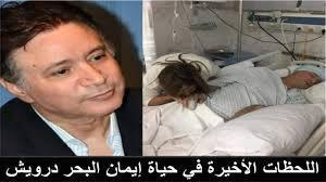 نقل ايمان البحر درويش للمستشفى في حالة خطيرة وابنته تهدد - YouTube