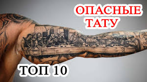 топ 10 тату из за которых вы попадете в неприятности значение тату