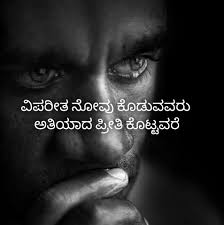 Kannada Quotes And Sayings Home Facebook