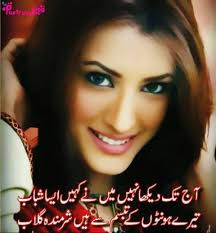 poetry love and romantic poetry shayari pictures in urdu for facebook