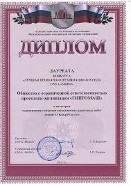 Проектная организация ГИПРОМАШ Главная страница Диплом проектной организации