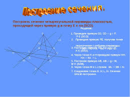 Реферат по геометрии на тему скачать презентацию Описание слайда