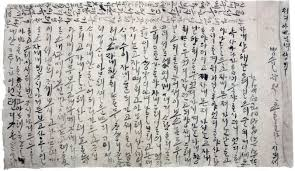 This 16th Century Korean Love Letter From A Woman To Her