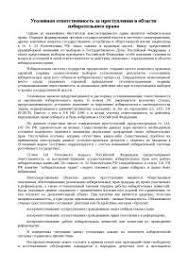 Источники российского избирательного права реферат по праву  Уголовная ответственность за преступления в области избирательного права реферат по праву скачать бесплатно РСФСР голосов закон
