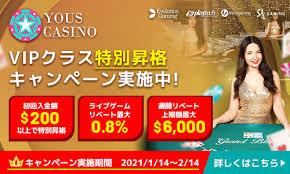 ユースカジノ(YOUS CASINO)VIP特別昇格プロモーション詳細解説!