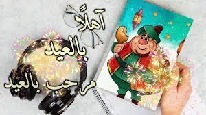 فنانيس 2021 من MBC مصر اهلا بالعيد مرحب بالعيد اجمل تهنئة العيد الفطر🎉| كل  عام وانتم بخير - YouTube