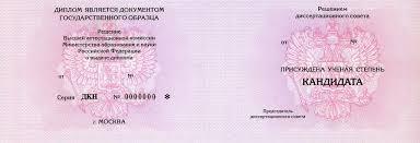 Купить диплом в Санкт Петербурге цены на дипломы Диплом кандидата наук 1997 2016 года нового образца