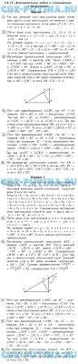 Самостоятельные и контрольные работы Ершова Голобородька ГДЗ  СА 16 Построение треугольника · СА 17 Свойство биссектрисы и серединного перпендикуляра Задачи на построение · КА 5 Годовая контрольная работа