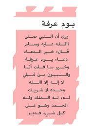 أدعية يوم عرفة مكتوبة جاهزة للتحميل والطباعة PDF - المعلمة أسماء