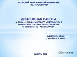 Презентация на тему Актуальность темы данной дипломной работы  2 Актуальность