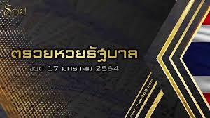 สลากกินแบ่งรัฐบาล17/01/64 ตรวจหวยงวดประจำวันที่ 17 มกราคม 2564