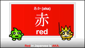 Word In Red Japanese Word Red Major Magdalene Project Org