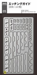 Idola 刻線輔助工具1 凹型模板 蝕刻片 Idola05 細節 模型改造