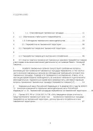 Обстоятельства исключающие административную ответственность  Таможенные процедуры диплом 2013 по таможенной системе скачать бесплатно классификация переработка товара анализ уплата территории законодательство