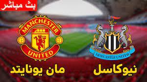 بث مباشر مانشستر يونايتد ونيوكاسل يونايتد 11-9-2021 الدوري الانجليزي -  تالام كورة