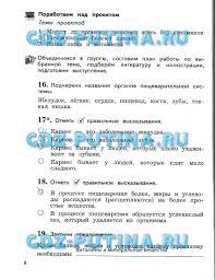 ГДЗ решебник окружающий мир класс Виноградова Калинова Часть 1