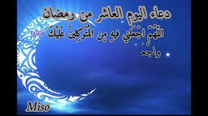 دعاء اليوم العاشر من شهر رمضان المبارك - YouTube