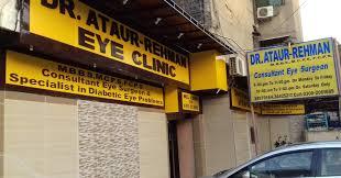 Dr Ataur Rehman Eye Clinic - Posts | Facebook