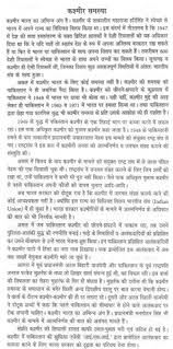 sample essay on the problems of kashmir in hindi 10020