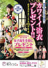 静岡県内の女子高校生の方必見 カワイイ浴衣プレゼント