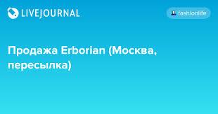 Продажа <b>Erborian</b> (Москва, пересылка): kosmetika_sale ...