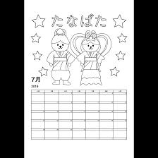 塗り絵 カレンダー 2019 7月 無料 イラスト 七夕たなばた 商用