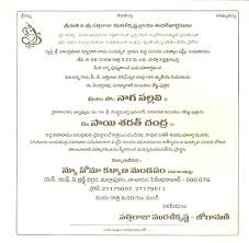 Format Invitation Card Marriage Card Sample South Marriage Invitation Card Sample In