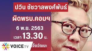 กลุ่มไทยภักดีแจ้งความ 'ปวิน ชัชวาลพงศ์พันธ์' - YouTube