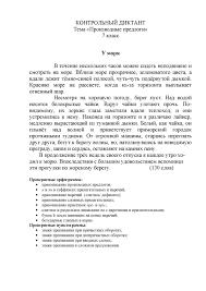 ДИКТАНТ Производные предлоги кл