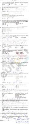 ГДЗ контрольные работы по химии класс Габриелян Краснова Контрольная работа №1