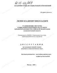 Диссертация на тему Становление системы социального партнерства в  Диссертация и автореферат на тему Становление системы социального партнерства в сфере здравоохранения Российской Федерации