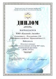 Диплом за Лучший Коллективный договор года ТОО Казахойл   так в 2009 году Коллективный договор выиграл серебряную статуэтку в Республиканском конкурсе по социальной ответственности бизнеса Парыз