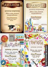 Грамоты дипломы благодарности сертификаты Скачать бесплатно  Дипломы и грамоты для выпускников