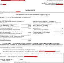 Заявление в ФСС о возмещении расходов ЗиК  Заявление в ФСС о возмещении расходов для конфигурации ЗиК