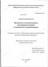 Диссертация на тему Методология и технические решения для  Диссертация и автореферат на тему Методология и технические решения для проведения олимпиад по информатике и