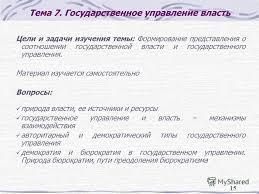 Презентация на тему Система государственного управления Общие  Социальный механизм государственного управления Цели и задачи изучения темы Выработка представлений 15 15