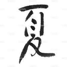 文字書夏のイラスト1730003 クリエーターズスクウェア