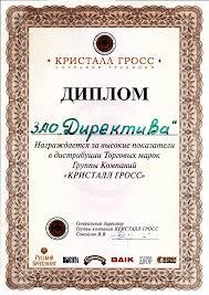 Дипломы Сертификаты и Благодарности компании Директива ТК Диплом за высокие показатели в дистрибуции Торговых марок Группы компаний Кристалл Гросс